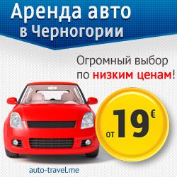 Аренда авто в Черногории - 250*250
