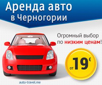 Аренда авто в Черногории - 336*280