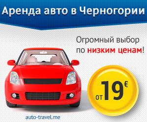 Аренда авто в Черногории - 300*250