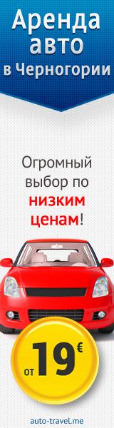 Аренда авто в Черногории - 160*600