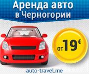 Аренда авто в Черногории - 180*150