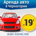 Аренда авто в Черногории - 125*125