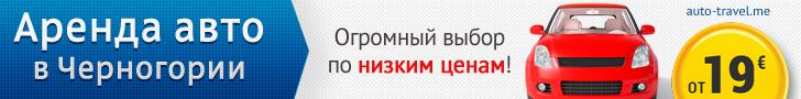 Аренда авто в Черногории - 728*90